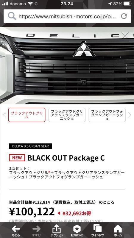 三菱自動車(純正) DELICA D:5 URBAN GEAR NEWBLACK OUT Package C
