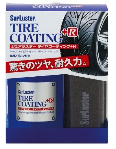 SurLuster タイヤコーティング+R