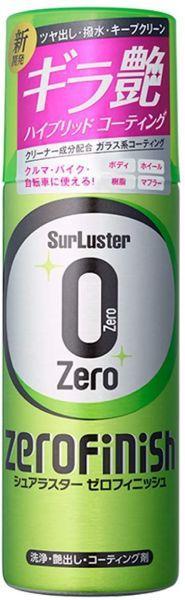 SurLuster ゼロフィニッシュ