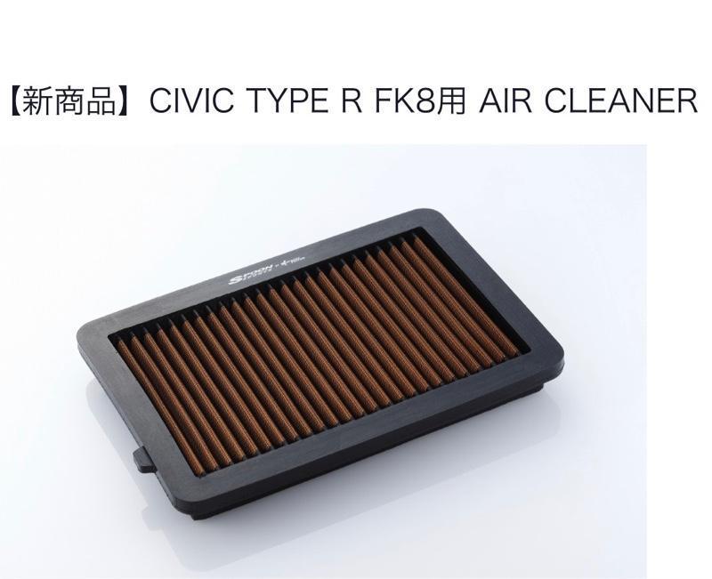 SPOON AIR CLEANER FK8