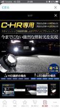 ユアーズ CーHR 用 HIDフォグランプユニット
