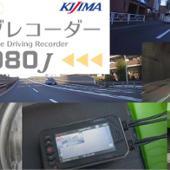 キジマ バイク用ドラレコ 1080J