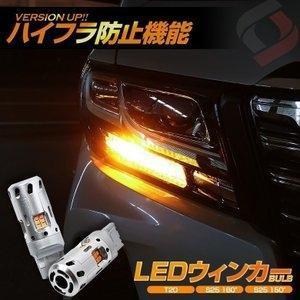 シェアスタイル LEDウインカーバルブ T20 ロングタイプ