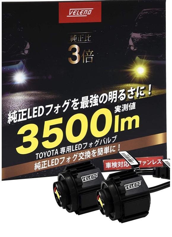 VELENO 3500lm TOYOTA専用 LEDフォグバルブ