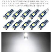 不明(Amazon) T5 LED メーター球