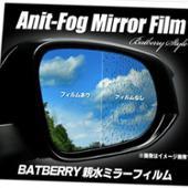 Batberry Style/Fuji planning 親水ミラーフィルム
