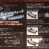 Sound Quality I EXC-HG-TH S