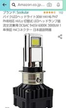 ジョグ アプリオSookular バイクLEDヘッドランプ 30Wの単体画像