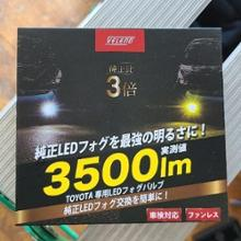 3500lm TOYOTA専用 LEDフォグバルブ