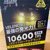VELENO 10600lm LEDイエローフォグ