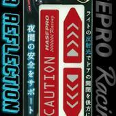 HASEPRO ドアリフレクションサイン