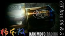 フィットKAKIMOTO RACING / 柿本改 GT box 06&Sの単体画像