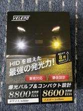 8800lm LEDヘッドライト・イエローフォグ