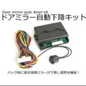 PARTSTEC リバース連動 ドアミラー 自動下降キットユニット