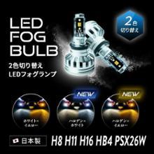 日本ライティング カラーチェンジ 2色切り替えLEDフォグランプ H16 DUF001