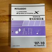 三菱自動車(純正) 整備解説書