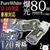 不明 LED バックランプ