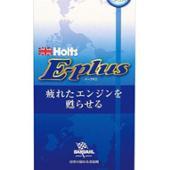 Holts / 武蔵ホルト E-plus リファイン プレミアム