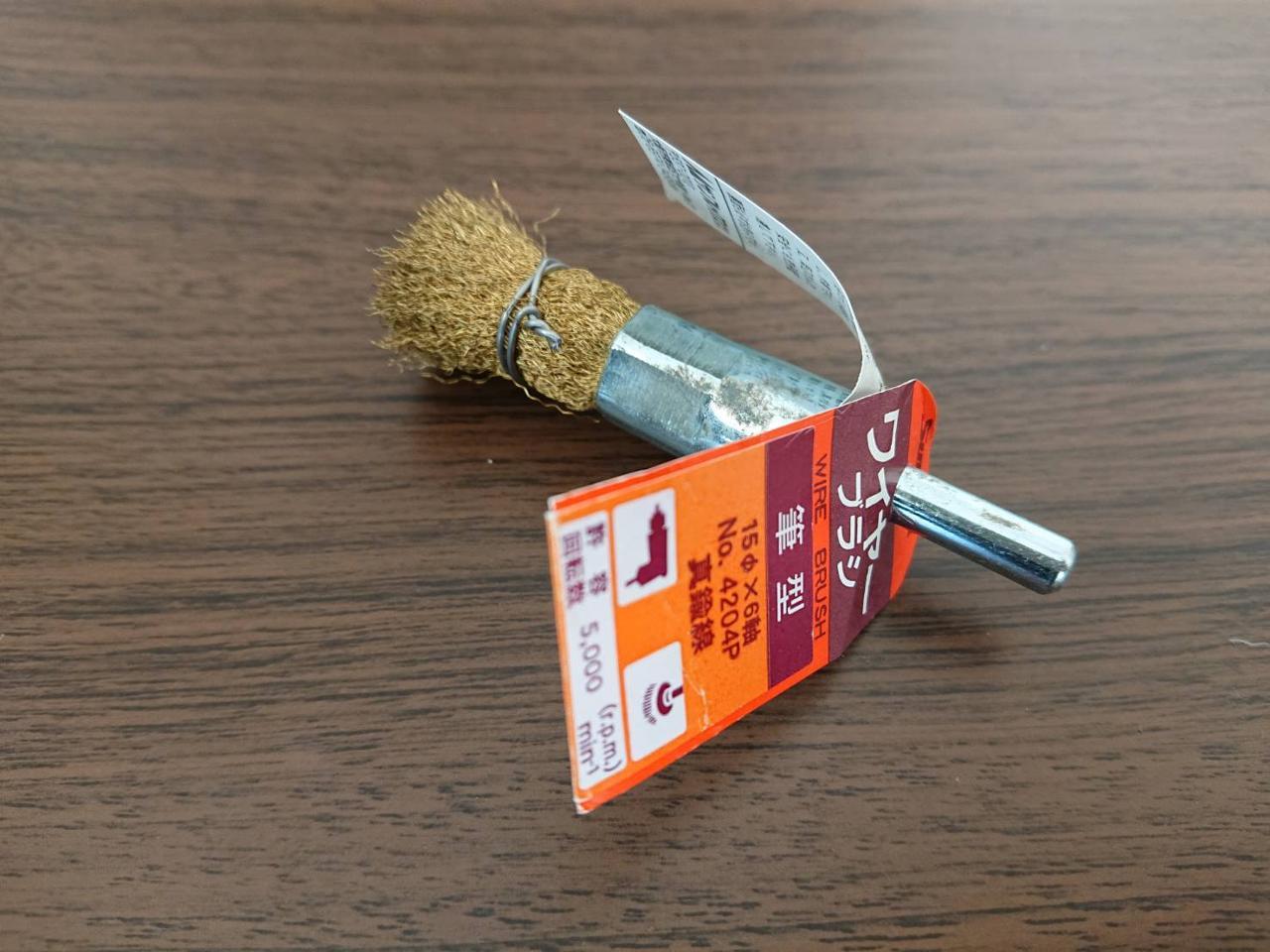 sunflex ワイヤーブラシ 筆型 15φ×6軸 真鍮線