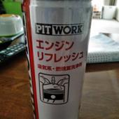 PIT WORK エンジンリフレッシュ