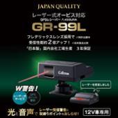 CELLSTAR GR-99L