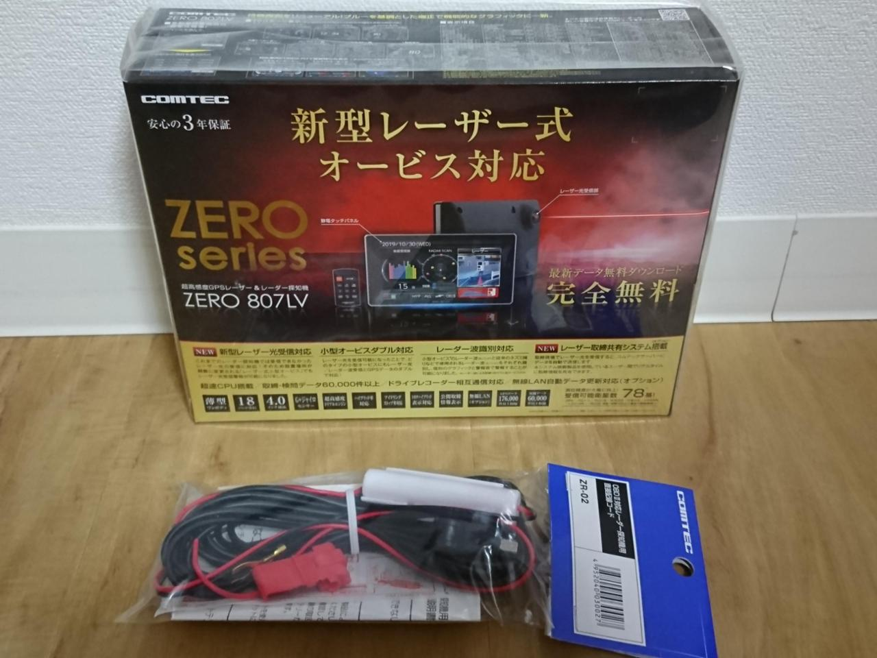 COMTEC ZEROシリーズ ZERO 807LV