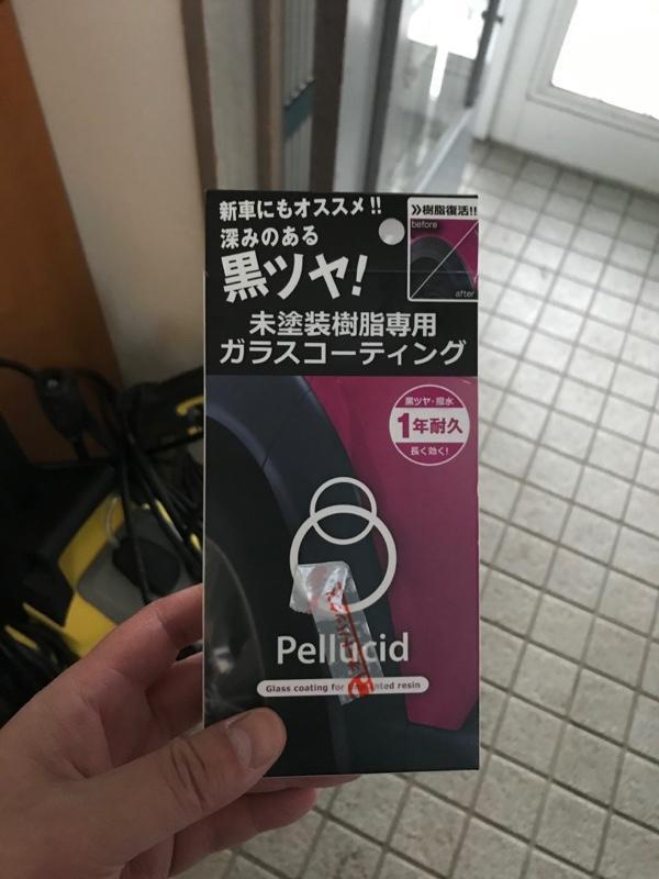 Pellucid 未塗装樹脂専用ガラスコーティング