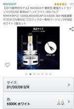 S60NOVSIGHT LEDヘッドライトバルブ(ロービーム:HID D1S/D3S プロジェクター専用)の全体画像