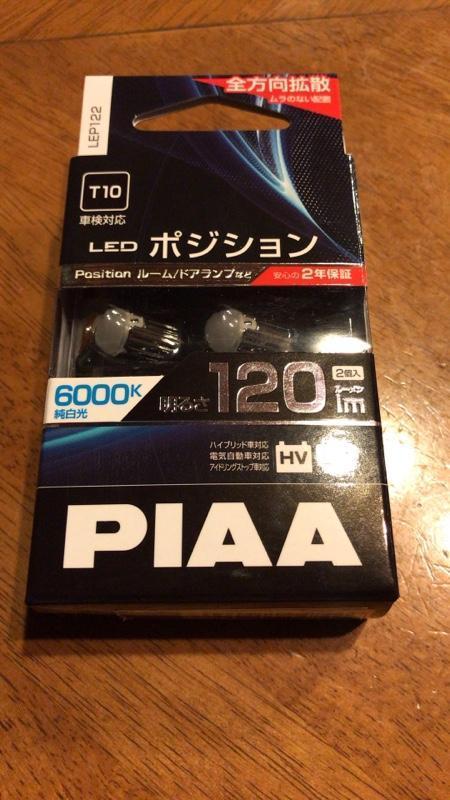 PIAA LEDポジション T10 6000K LEP122