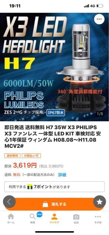 不明 一体型LEDバルブキット(H7バルブ) ×2
