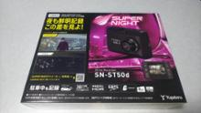 Super Night SN-ST50d