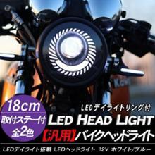 XT250X不明 General-purpose headlampの単体画像