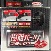 WILLSON 樹脂パーツ ブラック
