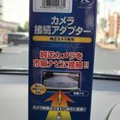 Data System リアカメラ 接続アダプター / RCA042N