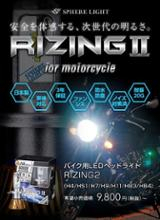 CBR125RSphere Light RIZING 2 H4 6000Kの単体画像