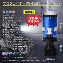 NAVI110REPTICO H4 LED ヘッドライト バイク用 Hi/Lo切替 プロジェクターレンズ付き HS1兼用の単体画像