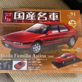 アシェットコレクションジャパン 国産名車コレクション94