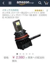 Dio (ディオ)INEX RTD? LEDヘッドライト PH11の単体画像