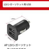 ASTRO PRODUCTS 12Vシガーソケット用 USBアダプター
