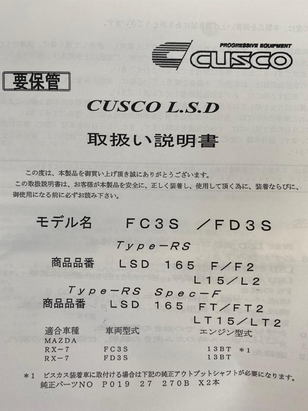 CUSCO LSD type-RS Spec-F 2Way