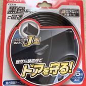CAR MATE / カーメイト モール Jタイプ ブラック / CZ334