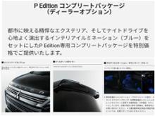 デリカD:5三菱純正アクセサリー(ディーラーオプション) P  Edition  専用コンプリートパッケージの単体画像