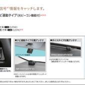 トヨタ(純正) ETC2.0ユニット(ビルトイン)ナビ連動タイプ