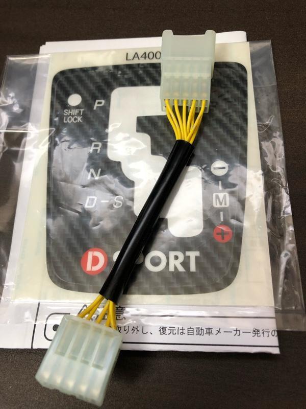 自作 D-SPORTS GTシフター