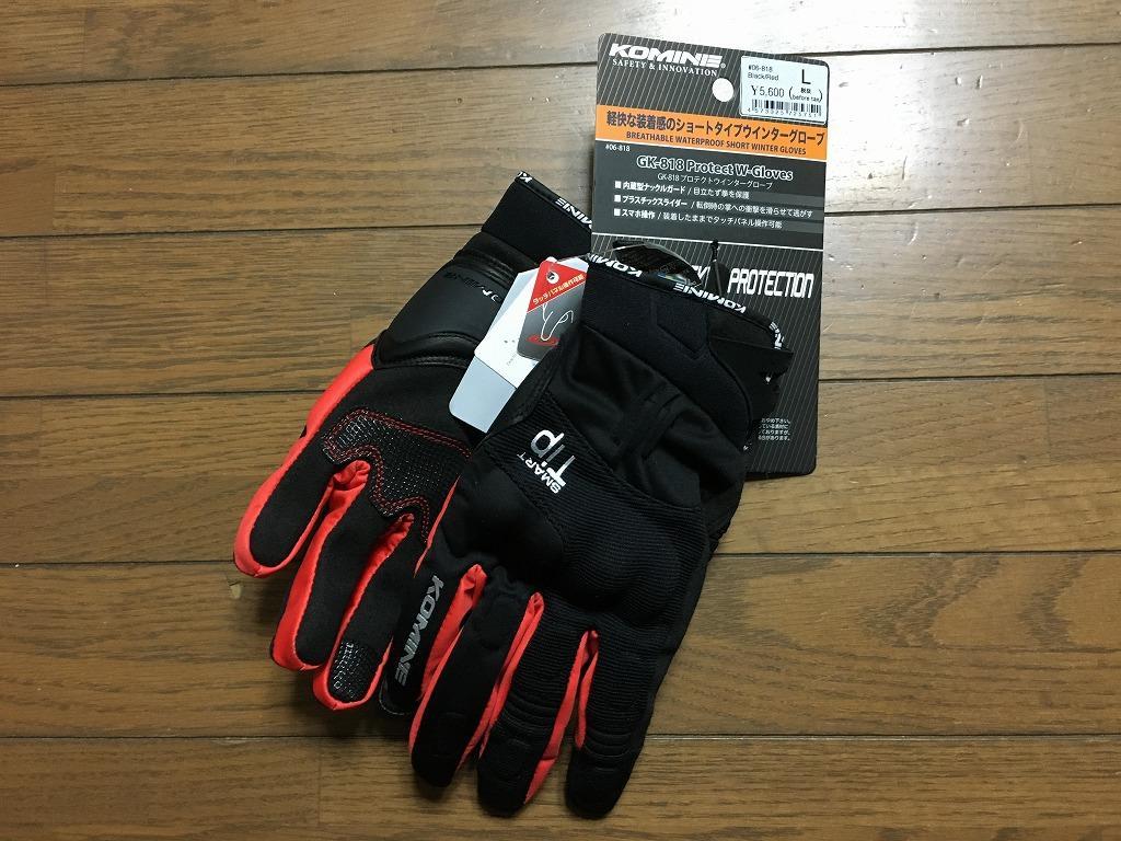 KOMINE GK-818 Protect W-Gloves