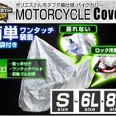 GARAGE COLLECTION(販売店) バイクカバー6Lサイズ タフタカバー