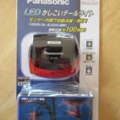 Panasonic LEDかしこいテールライト