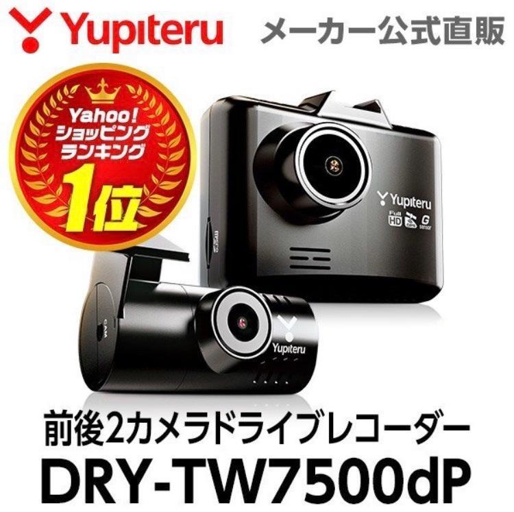 ユピテル dry tw7500d 口コミ