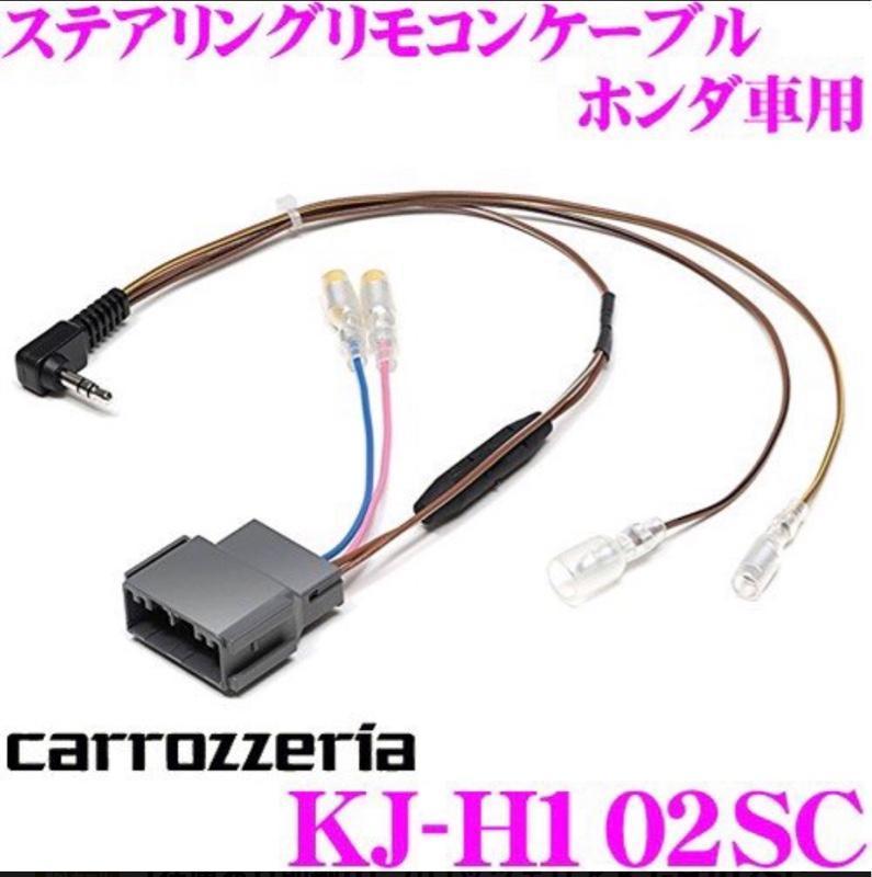 PIONEER / carrozzeria KJ-H102SC