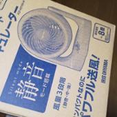 IRIS / アイリスオーヤマ サーキュレーターPCF-HD